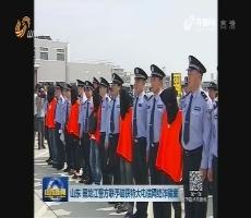 山东黑龙江警方联手破获特大电信网络诈骗案