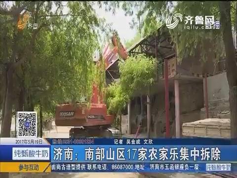 济南:南部山区17家农家乐集中拆除