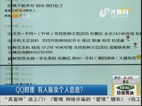 青岛:QQ群里 有人贩卖个人信息?