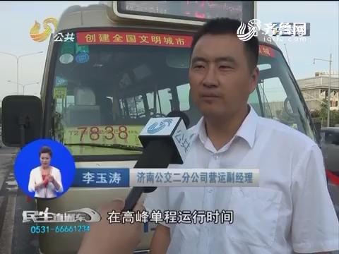 济南高峰通勤快速巴士又添新成员