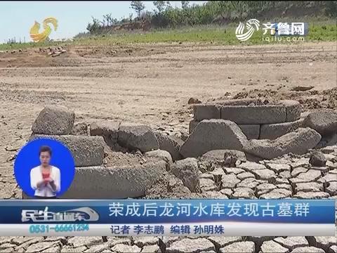 荣成后龙河水库发现古墓群