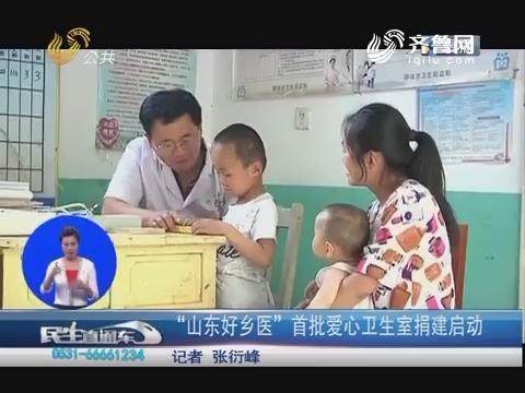 """阳谷:""""山东好乡医""""首批爱心卫生室捐建启动"""