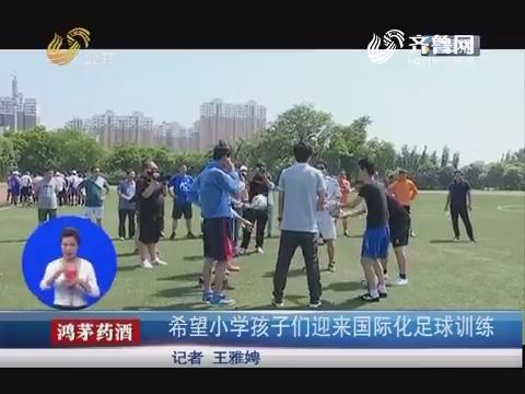 希望小学孩子们迎来国际化足球训练