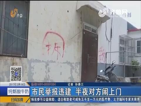 济南:市民举报违建 半夜对方闹上门