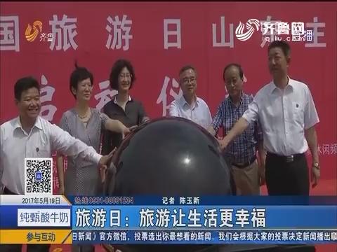 淄博:旅游日 旅游让生活更幸福