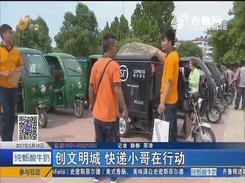 济南:创文明城 快递小哥在行动