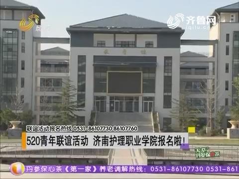 520青年联谊活动 济南护理职业学院报名啦!