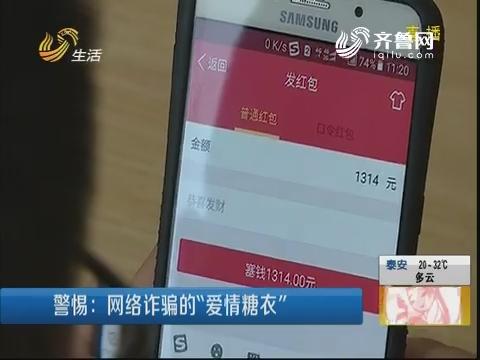 """临沂:警惕 网络诈骗的""""爱情糖衣"""""""
