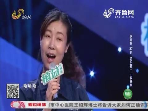 我是大明星:纺织工尹丽敏演唱高难度歌曲《玛依拉变奏曲》颇获好评
