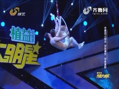 我是大明星:中原恋人组合表演精彩绝伦的吊环杂技表演