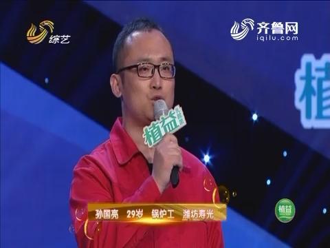 我是大明星:孙国亮演唱《故乡的云》传达着对故乡的眷恋