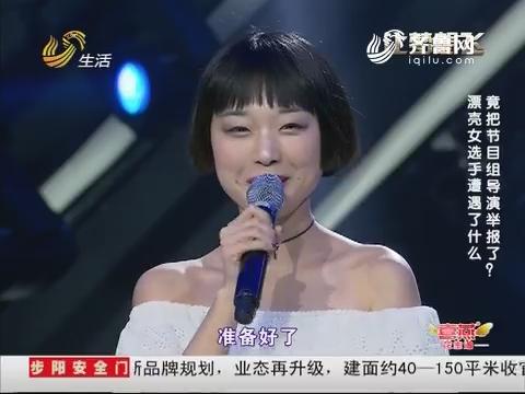 """让梦想飞:漂亮选手大秀""""济南话""""  特殊唱法引关注"""