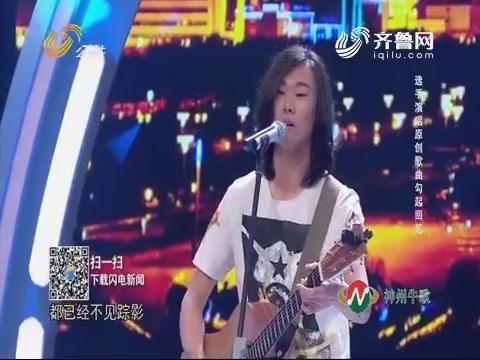 笑果不一般:选手演唱原创歌曲《文化东路》 勾起评委老师回忆