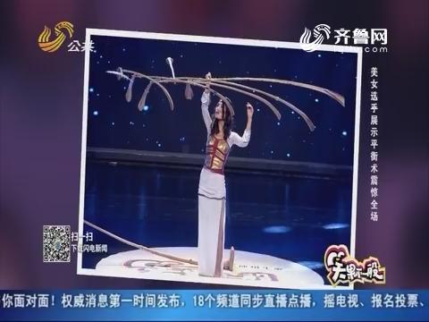 笑果不一般:美女选手展示平衡术 震惊全场