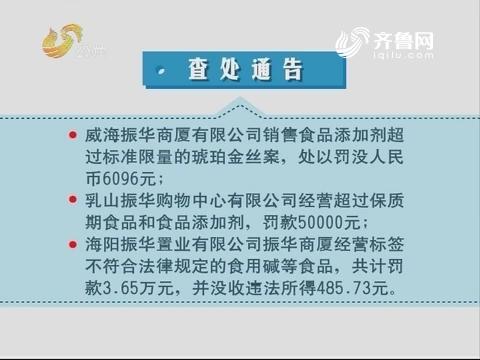 食安山东:船歌鱼水饺检出药物 幼儿园成使用过期原料重灾区