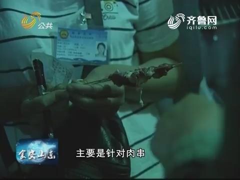食安山东:菏泽 抽检烧烤摊点保障舌尖安全