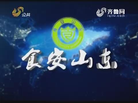 20170519《食安山东》:济宁邹城 以科技手段延伸食药监管触角