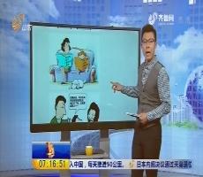 超新早点:父母将持证上岗 杭州颁出国内首张家长执照