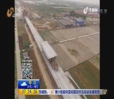 济青高铁八九标段完成架梁