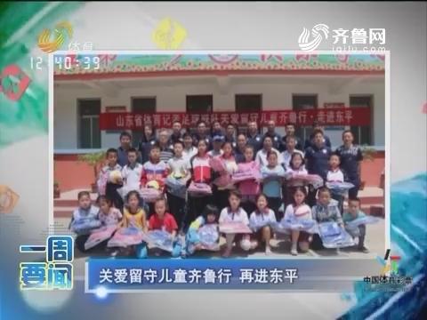 【一周要闻】山东省卫生与健康大会在济南召开