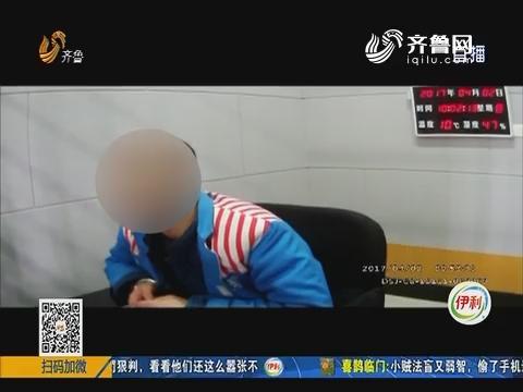 微山:夜宿洗浴中心 钱包手机全被盗