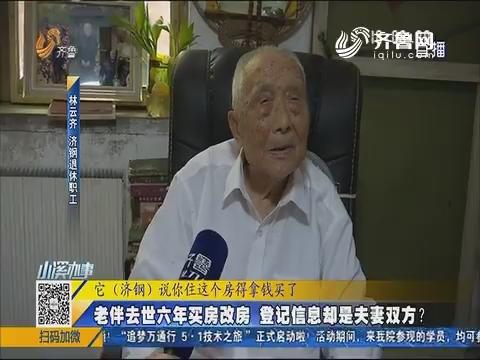 济南:老伴去世六年买房改房 登记信息却是夫妻双方?