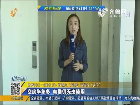 泰安:交房半年多 电梯仍无法使用