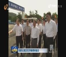刘家义龚正在济南调研座谈