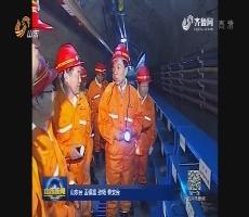 王勇在山東調研安全生產工作