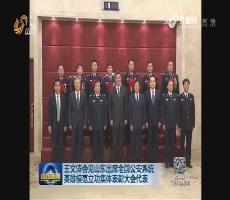 王文涛会见山东出席全国公安系统英雄模范立功集体表彰大会代表
