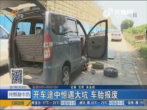 济南:开车途中惊遇大坑 车胎报废