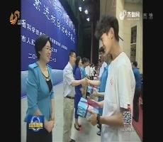 2017年山东省科技活动周开幕