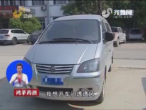 菏泽:悲剧!一四岁女童遗忘校车内九个小时身亡