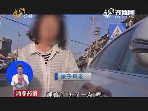 济南:闷热天 孩子被锁车内
