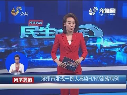 滨州市发现一例人感染H7N9流感病例