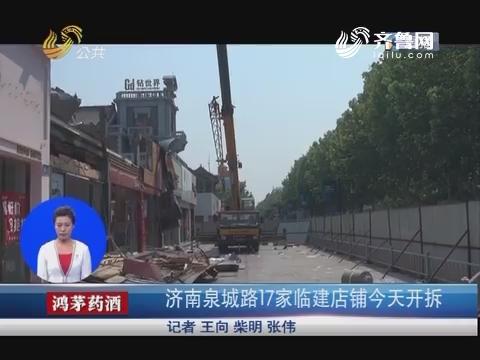 济南泉城路17家临建店铺5月20日开拆