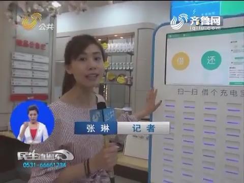 共享充电宝登陆济南 1小时内免费充电