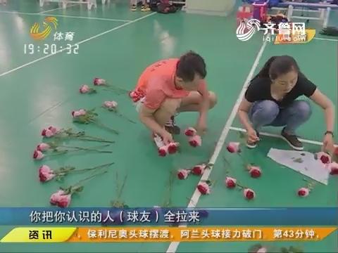 520赛场说出我爱你:业余羽球赛场 上演浪漫求婚