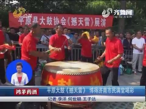 平原大鼓《撼天雷》 博得济南市民满堂喝彩