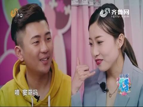 """爱的旅途:""""汉子型""""女嘉宾霸气登场 波哥完胜窦豆"""