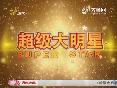 20170520《超级大明星》:点点队惨输丁喆队 最后的比拼能否缩小差距