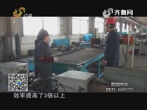 20170520《问安齐鲁》:张彪 隐患问题严整改 苦练技能保安全