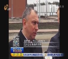 山东企业布局中白工业园 中国产品4.0升级