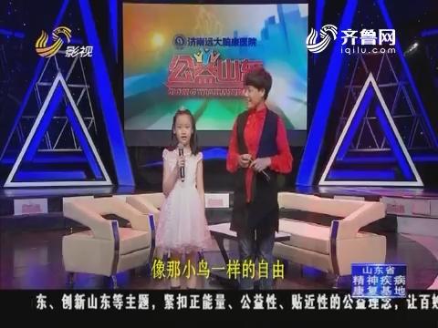 公益山东:刘兰芳演唱歌曲《成长无烦恼》