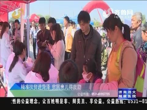 公益山东:精准扶贫进菏泽 贫困患儿得救助