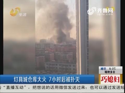 潍坊:灯具城仓库大火 7小时后被扑灭