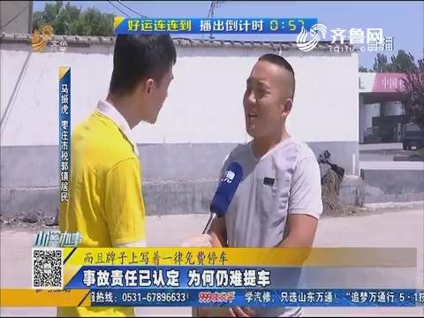 枣庄:事故责任已认定 为何仍难提车