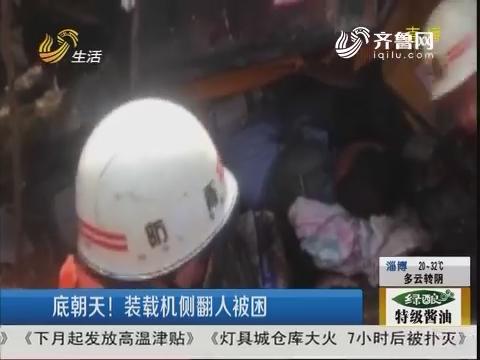 潍坊:底朝天!装载机侧翻人被困