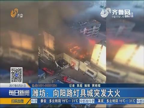 潍坊:向阳路灯具城突发大火
