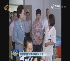 王随莲到泰安调研残疾人工作